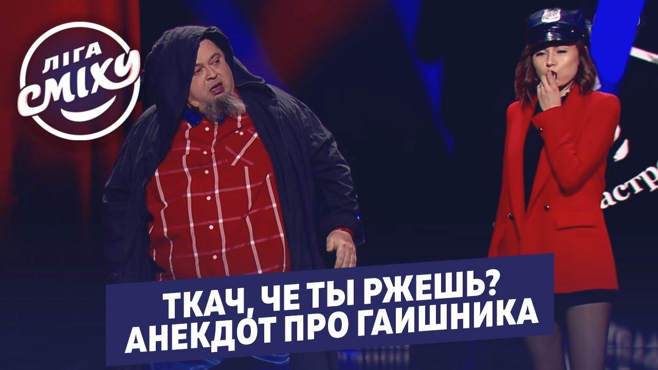 Анекдот про ГАИшника - 7*Я | Фестиваль Лига Смеха 2020