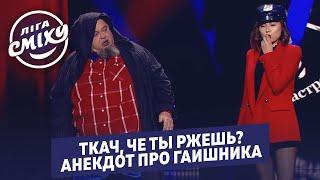 Анекдот про ГАИшника 7 Я Фестиваль Лига Смеха 2020