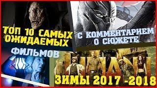 ТОП 10 САМЫХ ОЖИДАЕМЫХ ФИЛЬМОВ ЗИМЫ 2017-2018.