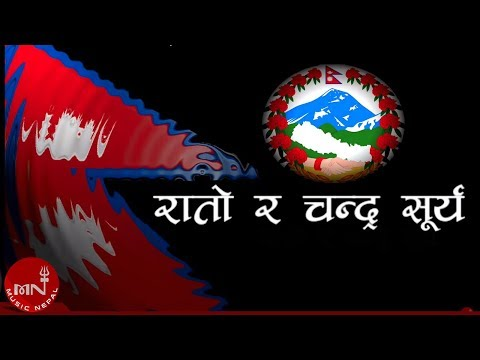 Rato Ra Chandra Surya By Kiran Pradhan, Rabin Sharma And Sunita Subba_With Lyrics [HD]