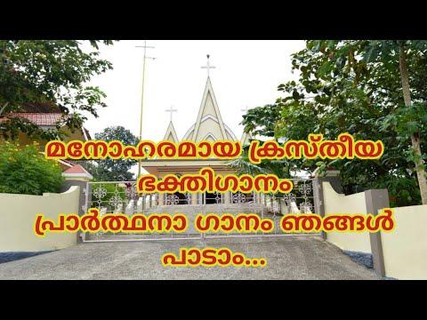 malayalam song PRARTHANA GANAM NJANGAL PADAM