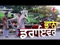 New Punjabi Comedy | Bhana Driver | Mintu Jatt Happy Jeet Painchar | Goyal Music