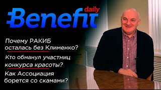 Юрий Припачкин о Клименко, скамах и неудавшемся конкурсе-красоты. Benefit Daily 18+