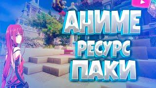 3 АНИМЕ РЕСУРС ПАКА || VimeWorld || Anime RP VimeWorld
