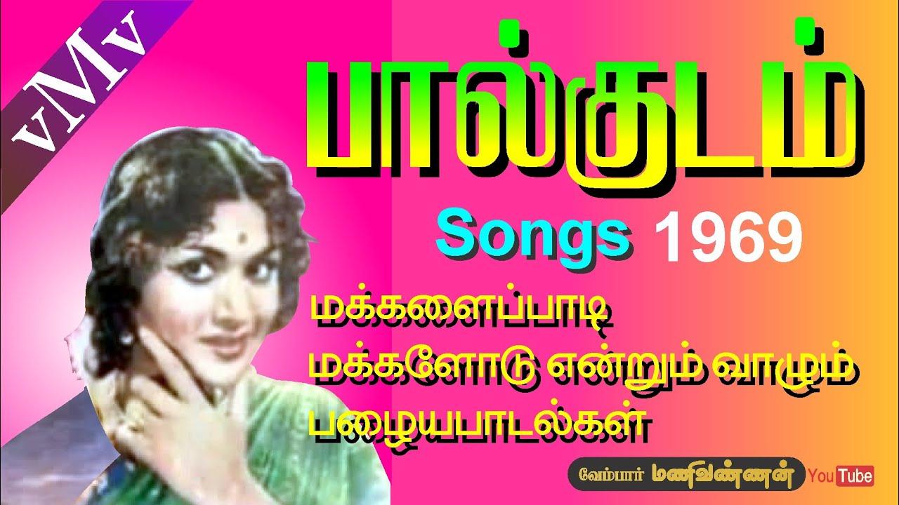 Download PAAL KUDAM (1969)--Thuninthu nil thodarnthu sel--OLD SONG BOOK (vMv)