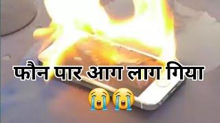 Phone ma aag lag Jane par kya karna chahiya || फौन पार आग लाग गिया तो किया करना चाहिए