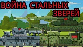 БИТВА СТАЛЬНЫХ ЗВЕРЕЙ - клип - Мультики про танки