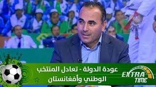 عودة الدولة - تعادل المنتخب الوطني وأفغانستان