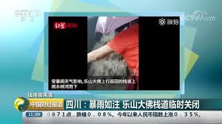 [中国财经报道]强降雨来袭 四川:暴雨如注 乐山大佛栈道临时关闭| CCTV财经