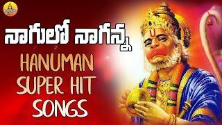 Nagulo Naganna Song   Lord Hanuman Songs Telugu   Anjanna Patalu   Kondagattu Anjanna Songs