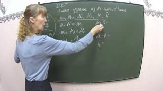Физика . Введение в мкт, количество вещества