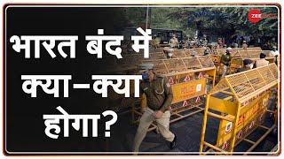 भारत बंद में क्या-क्या होगा? | Explained | Breaking News | Bharat Bandh | Farmers Protest | Latest