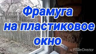видео Зимний режим в окнах: миф или реальность?
