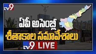 AP Assembly LIVE || Andhra Pradesh Assembly Winter Session 2019 - TV9