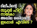 Where is Dileep s Heroine Akhila Sasidharan