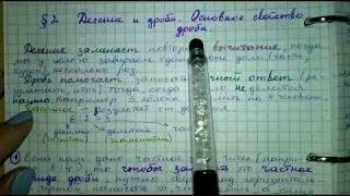 §2 Деление и дроби. Основное свойство дроби. Глава 3. Математика 5 класс В. Д. Герасимов