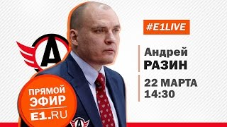 видео Андрей Разин - главный тренер