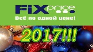Fix Price  к Новому году 2017🎄ФИКС ПРАЙС ДЕКАБРЬ НОВЫЙ ГОД 2017 🎄