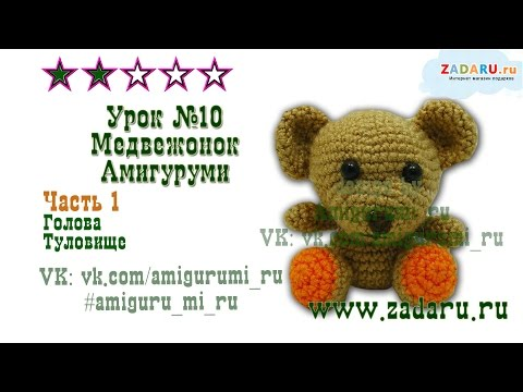 Урок 10. Часть 1 | Игрушка Маленький Мишка амигуруми | Amigurumi mini bear PRT 1