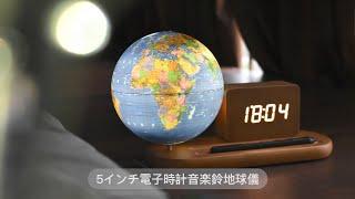 FUN GLOBE「電子時計音楽地球儀」地球原図