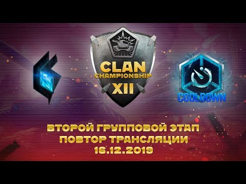 Can't Stop Vs CoolDown 🏆 Clan Championship XII | МЧ-12 | Second Group Stage 🏆 16.12.2019