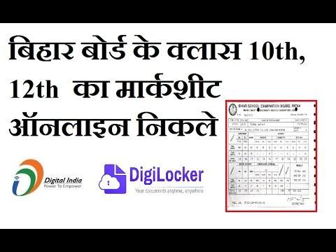 बिहार बोर्ड के क्लास का मार्कशीट ऑनलाइन निकले | How to get Bihar Board  class 10th, 12th Marksheet