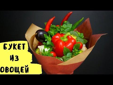 Как сделать осенний букет из овощей
