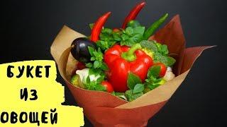 оВОЩНОЙ БУКЕТ Как сделать букет из овощей СВОИМИ РУКАМИ  VEGETABLE BOUQUET