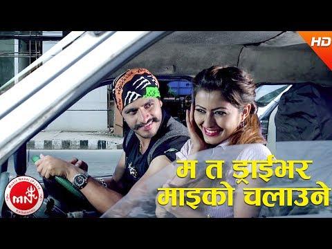 New Nepali Lok Dohori | Ma Ta Driver - Surendra Tamang & Ashmita Sharma Subedi Ft. Bimal / Anjali