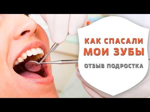 Что будет, если не лечить кариес. Отзыв подростка после реставрации зубов   Дентал ТВ