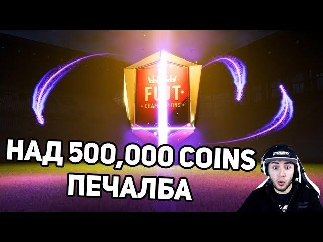 FIFA 18 FUT CHAMPIONS НАГРАДИ - НАД 500,000 COINS ПЕЧАЛБА!!!