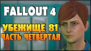 Fallout 4 - Убежище 81 часть 4