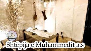 Ja si ka qenë shtëpia e Profetit Muhammed a.s