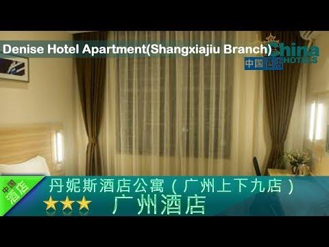Denise Hotel Apartment(Shangxiajiu Branch) - Guangzhou Hotels, China