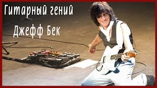 Гитарный гений Джефф Бек Guitar Genius Jeff Beck