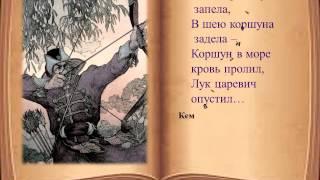 Видеовикторина по сказкам Пушкина