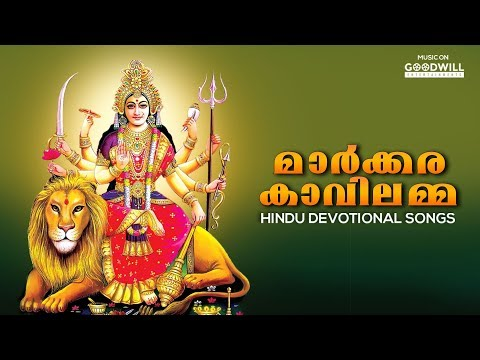 maarkara kaavilamma hindu devotional songs audio jukebox hindu bhakthi gaanangal