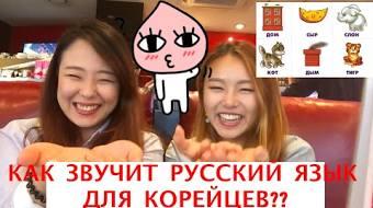 Изучающими знакомство русский корейцами с