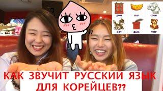 как звучит русский язык корейцам??한국인들에게 러시아어란?Сумасшедшие интервью?-((Кyungha/Кёнха)