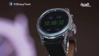 شيء تك | الساعة الذكية التي تستحمل حرارة ٦٠ درجة تحت الصفر Gear S3