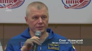 Пресс конференция космонавта Олега Новицкого