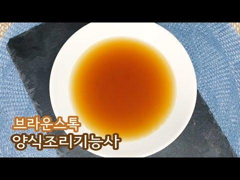 """2019 양식조리기능사 실기영상 """"브라운스톡"""" By : HaRoss"""