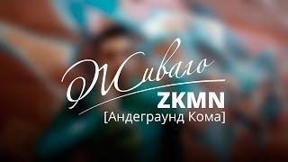 Живаго: ZKMN [Андеграунд Кома]