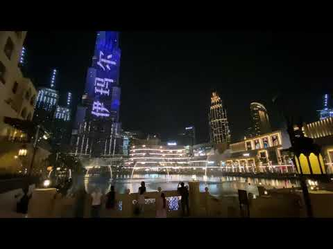 I will Always Love you | The Dubai Fountain. U.A.E.