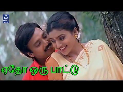 Eatho Oru Pattu Song from the movie Unnidathil Ennai Koduthen