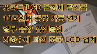 중국도 LCD 불황에 빨간불 10조원대 공장 가동 연기 일부 공장 감산돌입 자충수에 빠진 중국 LCD 업계