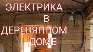 Электрика в деревянном доме. Начало.