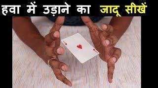 हवा में उड़ाने का जादू सीखे! (How to Levitate Card - Learn Magic Trick)