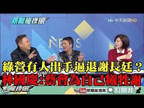 【精彩】綠營有人出手逼退謝長廷? 林國慶:小英會為了自己犧牲謝!