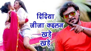 Pramod Premi का जीजा साली स्पेशल VIDEO SONG 2018 - Jaib Na Jiju Ke Ghare - Superhit Bhojpuri Songs